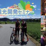 持続可能な地域観光開発セミナー